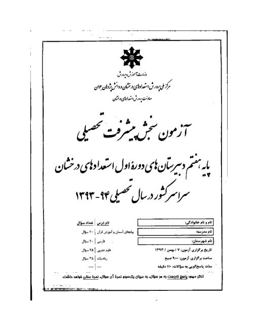 آزمون سنجش پیشرفت تحصیلی پایه هفتم دبیرستان های استعدادهای درخشان | بهمن 93
