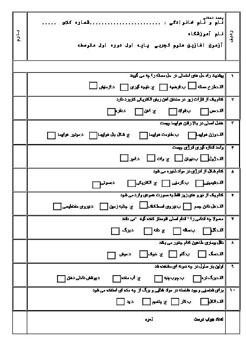 آزمون آغازین برای پایه هفتم از کتاب علوم ششم ابتدایی