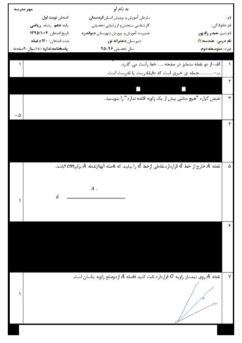 سوالات امتحان نوبت اول هندسه (1) دهم رشته رياضی  دبیرستان دخترانۀ نور شهرستان دیواندره - دی 95