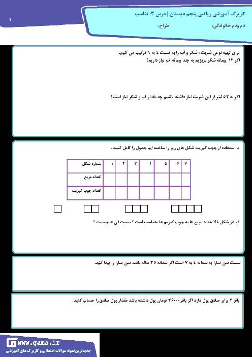کاربرگ ریاضی پنجم  دبستان  افسرصادقی 1 ناحیه 1 اردبیل | فصل 3: تناسب
