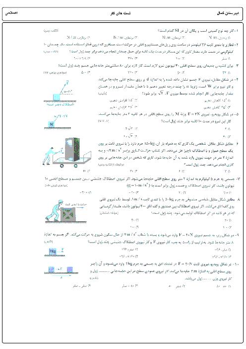 تمرین تکمیلی تستی فیزیک (1) دبیرستان دوره دوم پسرانه کمال اصفهان | فصل2