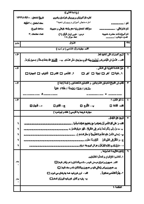 آزمون نوبت دوم عربی (1) دهم هنرستان حضرت خدیجه (س) | خرداد 1396