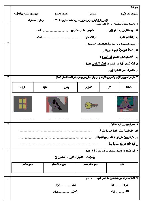 امتحان مستمر عربی هشتم مدرسه جواد الائمه (ع) میناب | درس 1 تا 3