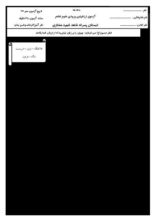 آزمون ارزشیابی ورودی علوم ششم دبستان شهید مختاری   مهر 97