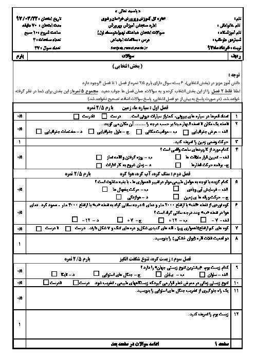 امتحان هماهنگ استانی مطالعات اجتماعی پایه نهم نوبت دوم (خرداد ماه 97) | استان خراسان رضوی (نوبت صبح و عصر) + پاسخ