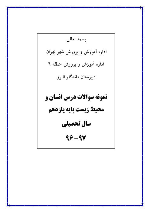 نمونه سوالات انسان و محیط زیست پایه یازدهم دبیرستان ماندگار البرز | درس 1 تا 7