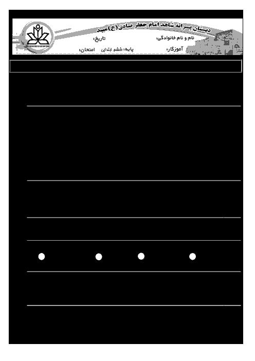 آزمونک ریاضی ششم دبستان پسرانۀ شاهد امام جعفر صادق (ع) میبد | فصل 1: عدد و الگوهای عددی