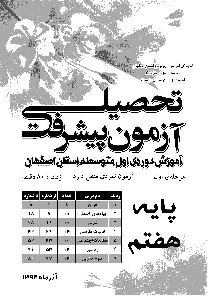 آزمون پیشرفت تحصیلی پایه هفتم مدارس استان اصفهان | مرحله اول (آذر 94) با پاسخنامه