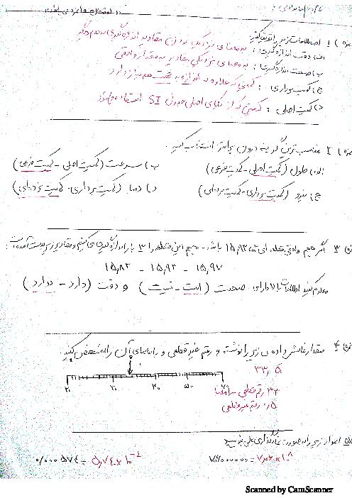 نمونه سوال امتحان فیزیک پایه دهم هنرستان فنی آزادی فلسطین | فصل 1: فیزیک و اندازه گیری