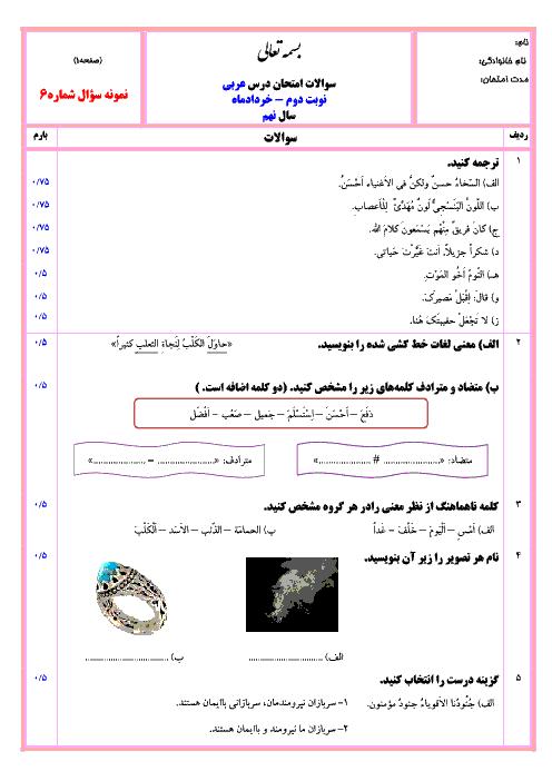 نمونه سوال پیشنهادی آزمون نوبت دوم عربی نهم با جواب | شماره (6)
