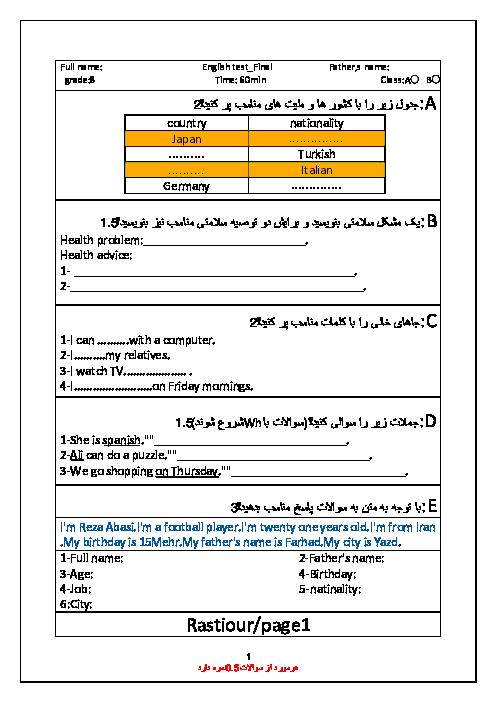 نمونه سوال امتحان نوبت اول انگلیسی هشتم