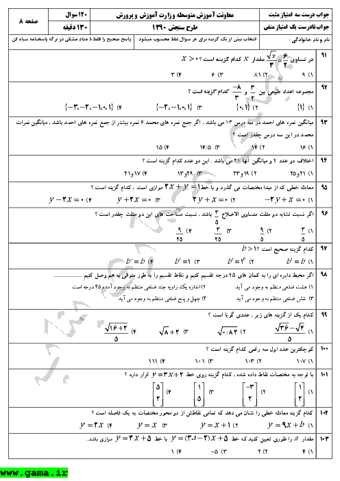 نمونه آزمون ریاضی ورودی مدارس نمونه - 1390