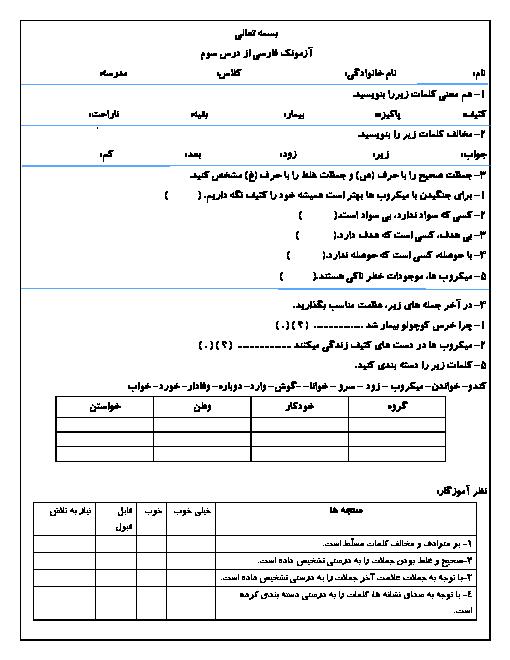 آزمونک فارسی دوم ابتدائی | درس 3: خرس کوچولو