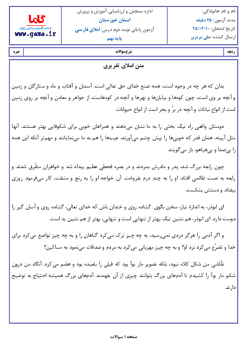 سوالات امتحان هماهنگ استانی نوبت دوم خرداد ماه 95 درس املا فارسي پايه نهم | استان خوزستان