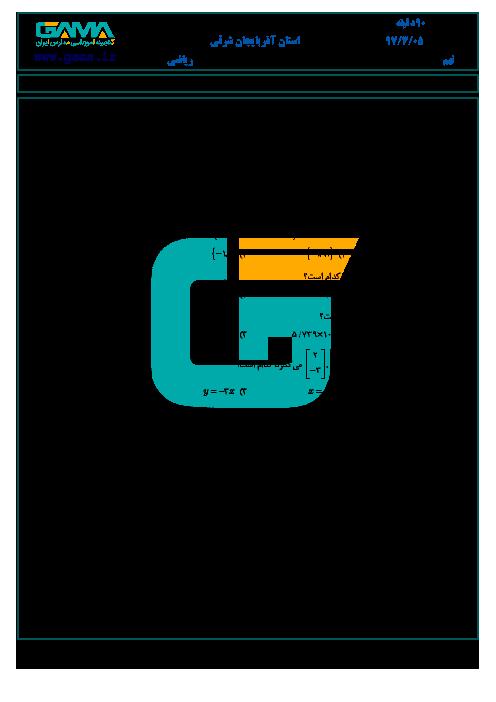 امتحان هماهنگ استانی ریاضی پایه نهم نوبت دوم (خرداد ماه 97) | استان آذربایجان شرقی + پاسخنامه