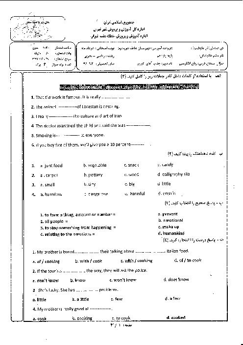 سوالات امتحان نوبت دوم زبان انگلیسی (2) پایه یازدهم دبیرستان غیرانتفاعی هاتف | خرداد 1397