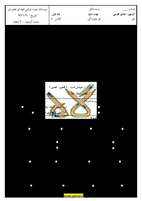 دانلود سوال املاي فارسي پايه هفتم| نوبت دوم | دبيرستان نمونه شهداي هفتم تير