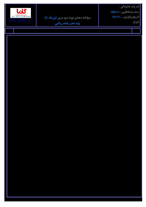 نمونه سوال استاندارد امتحان نوبت دوم فيزيک (1) پایه دهم رشته رياضی با جواب | خرداد 96 (نمونه 2)