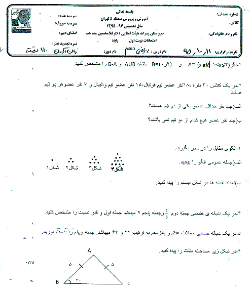 سوالات امتحان نوبت اول ریاضی (1) پایه دهم رشته ریاضی و تجربی با پاسخ | دبیرستان دکتر مصاحب منطقه 5 تهران- دی 95