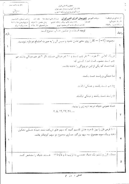 امتحان نوبت اول ریاضی (1) دهم رشته رياضی و تجربی دبیرستان انرژی اتمی (پسرانه) منطقه 6 تهران | دیماه 95: تا مبحث سهمی