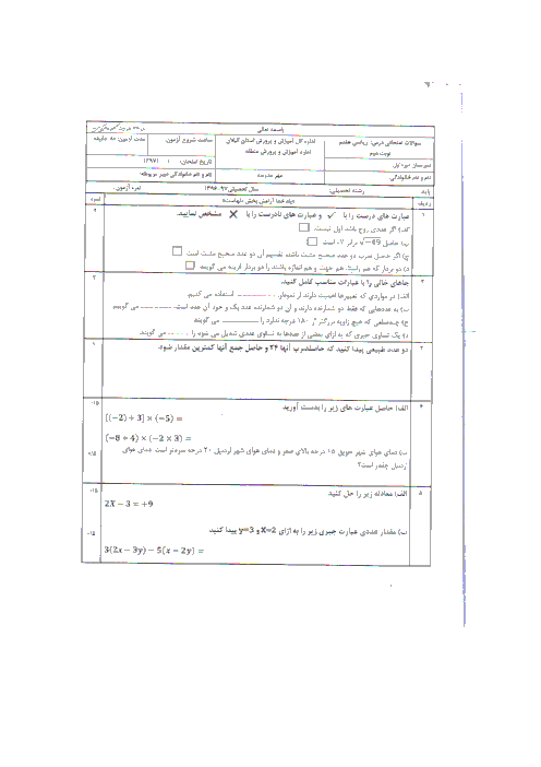 سوالات امتحان نوبت دوم ریاضی پایه هفتم مدرسه شهید قاسمی | خرداد 1397