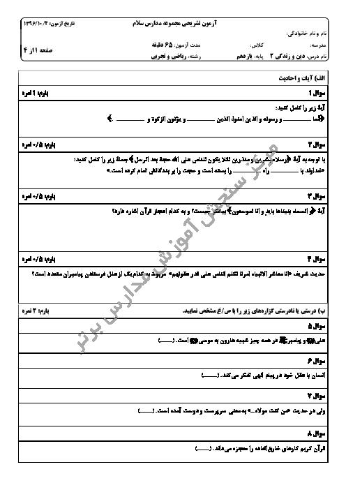 سوالات و پاسخ تشریحی امتحان نوبت اول دین و زندگی (2) یازدهم مدارس سلام | دی 96