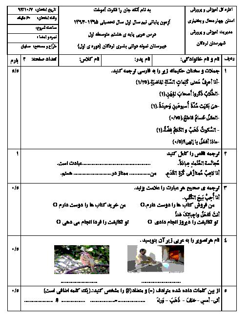آزمون نوبت اول عربی هشتم دبیرستان نمونه دولتی بشری لردگان | دی 94