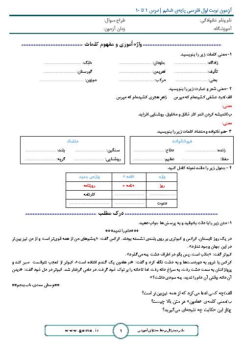 آزمون نوبت اول فارسی و نگارش ششم ابتدائی   درس 1 تا 10 + پاسخ
