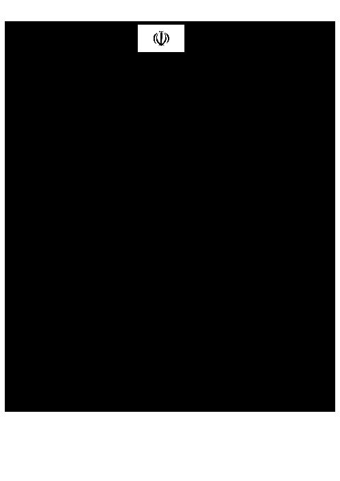 سوالات امتحان پایانی عربی، زبان قرآن (1) پایۀ دهم دبیرستان امام علی (ع) بندر انزلی | خرداد 96