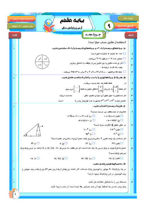 نمونه سوال پایانی نوبت دوم  درس ریاضی هفتم   خردادماه