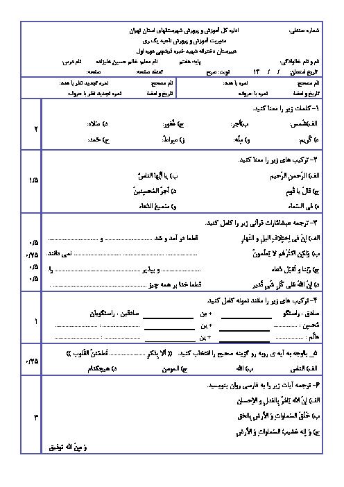 امتحان میان ترم اول قرآن پایه هفتم مدرسه شهید خبره فرشچی | آبان 1397
