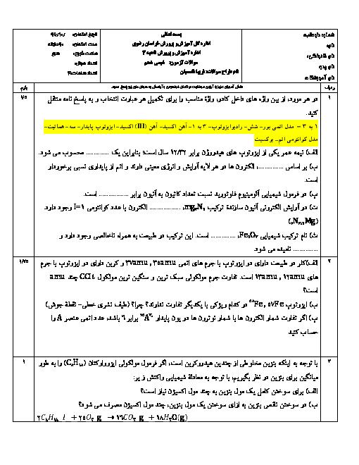 سوالات امتحان نوبت اول شیمی (1) دهم دبیرستان حضرت فاطمه (س) ناحیه 3 مشهد | دی 96