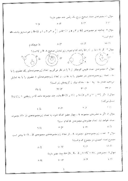 سوالات تستی ریاضی نهم با پاسخ تشریحی   فصل اول: مجموعه ها