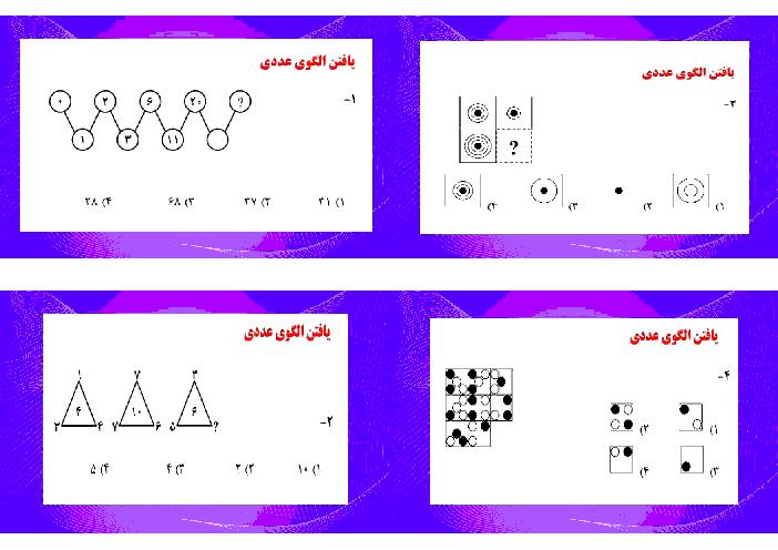 5 تست استعداد تحلیلی پایه ششم