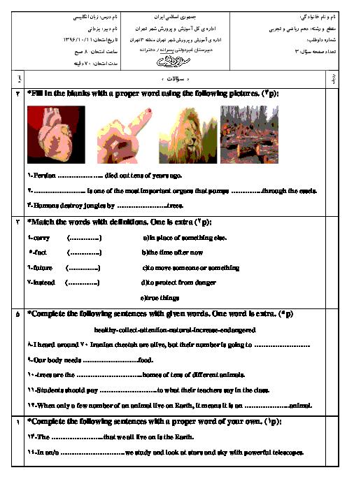 سوالات و پاسخ تشریحی امتحان نوبت اول زبان انگلیسی (1) دهم دبیرستانهای سرای دانش - دی 96