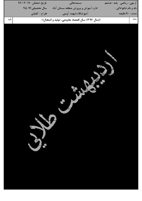 ارزشیابی مستمر ریاضی هشتم آموزشگاه شهید آوینی بستانآباد| فصل 1 تا 5