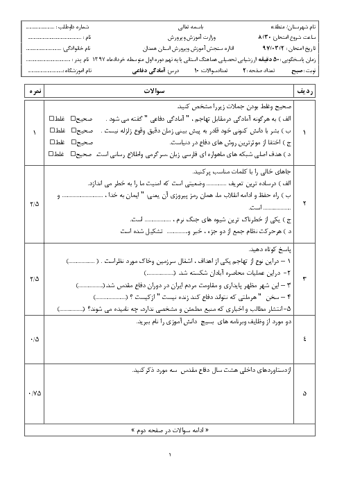 امتحان هماهنگ استانی آمادگی دفاعی پایه نهم نوبت دوم (خرداد ماه 97) | استان همدان (نوبت صبح و عصر) + پاسخ