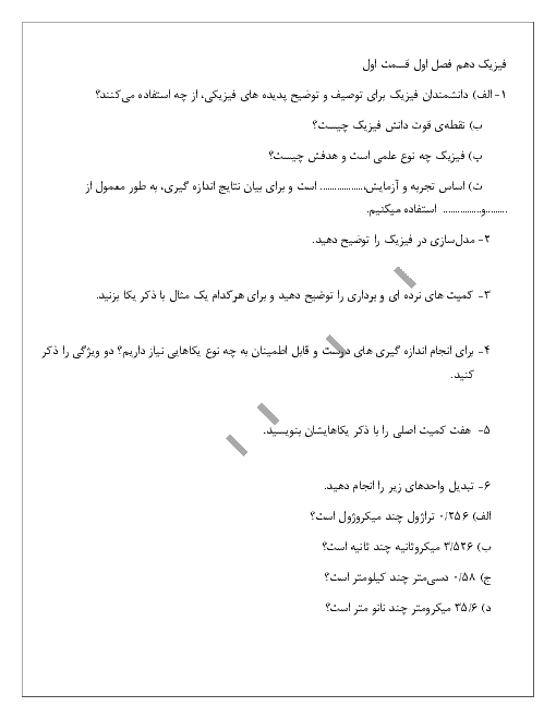 آزمونک فيزيک (1) دهم رشته رياضی و تجربی با جواب | فصل 1: فیزیک و اندازه گیری
