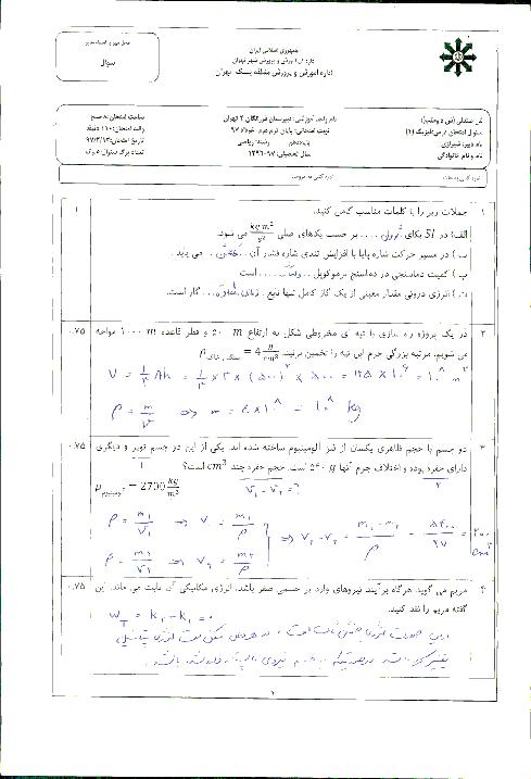 آزمون پایانی نوبت دوم فیزیک (1) رشته ریاضی پایه دهم دبیرستان فرزانگان 2 تهران | خرداد 1397 + پاسخ
