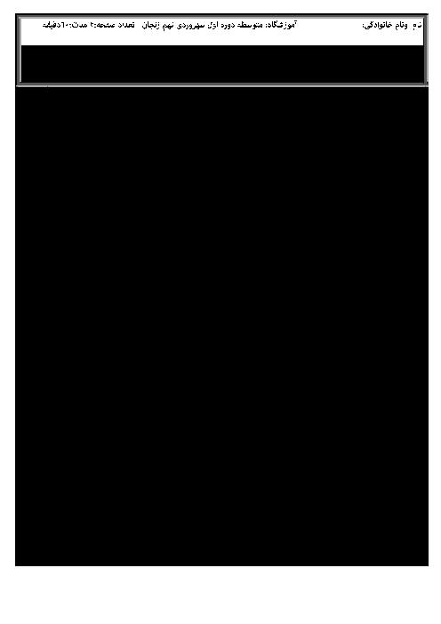 ارزشیابی مستمر پیامهای آسمان پایه نهم مدرسه سهروردی تهم | درس 10: مسئولیت همگانی تا درس 11: انفاق