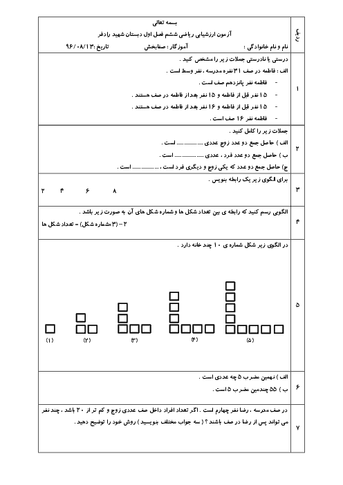 آزمون مداد کاغذی ریاضی ششم دبستان شهید رادفر | فصل 1: عدد و الگوهای عددی