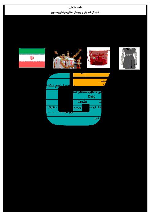 آزمون درس عربی پایه هفتم دبیرستان شهید فهیمی رشتخوار - شهریور ماه 1396