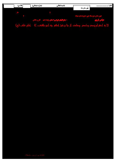 آزمون نوبت دوم جغرافیای ایران پایه دهم هنرستان امام سجاد + استان شناسی زنجان | خرداد 1397