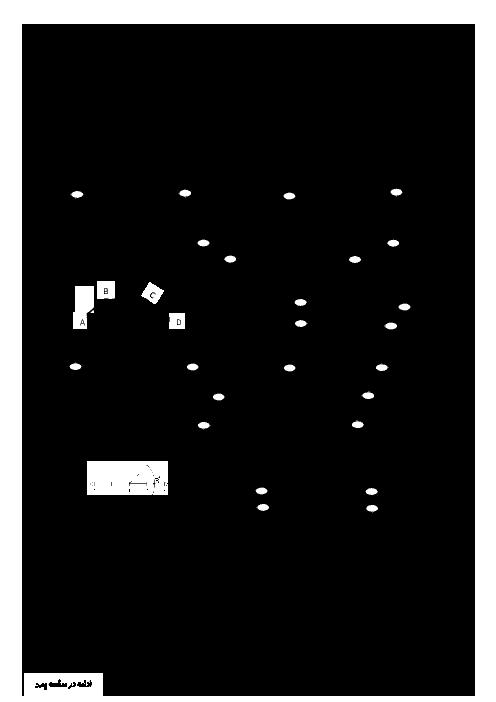آزمون نوبت دوم ریاضی هشتم دبیرستان شاهد شهید رجایی تهران | خرداد 95
