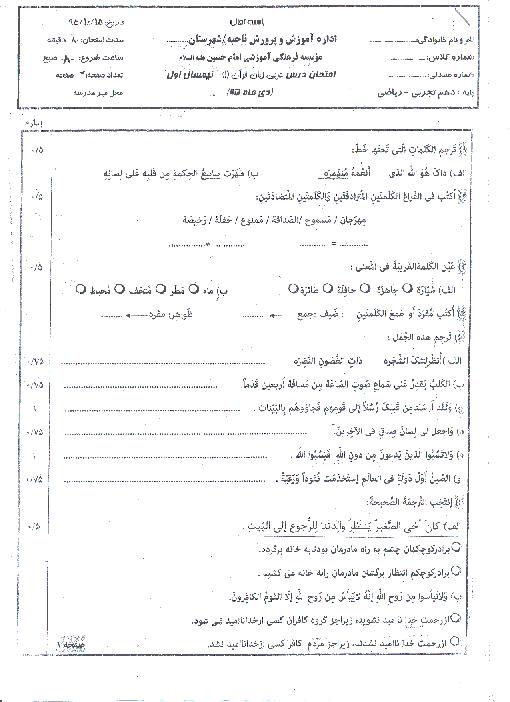امتحان نوبت اول عربی، زبان قرآن (1) دهم رشته رياضی و تجربی دبیرستان امام حسین (ع) | دیماه 95