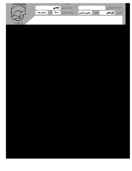سوالات و پاسخنامه امتحان نوبت اول شیمی (2) پایه یازدهم رشته ریاضی و تجربی | دبیرستان غیردولتی باقرالعوم (ع) منطقه 2 تهران
