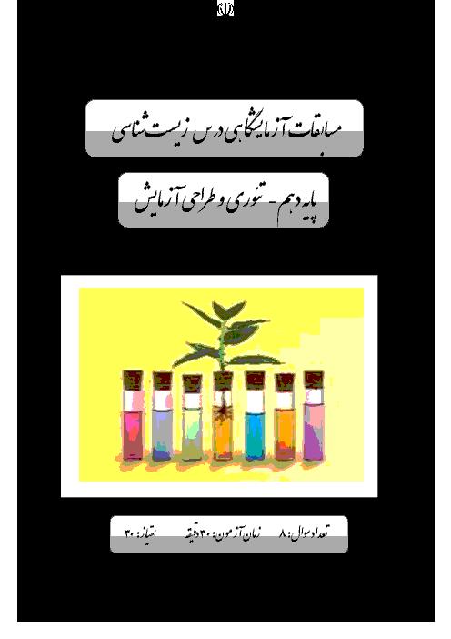 مسابقات آزمايشگاهی تئوری و طراحی آزمایش درس زیست شناسی پایه دهم مرحله استانی | تهران - اردیبهشت 96