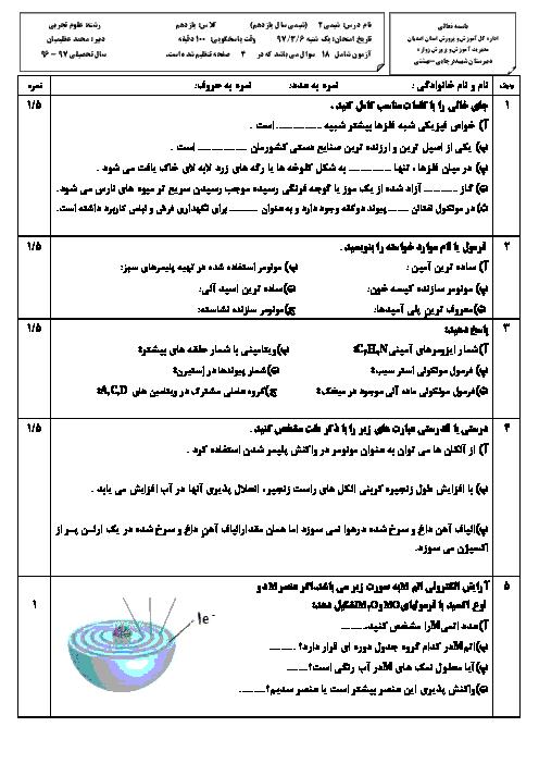 آزمون نوبت دوم شیمی (2) پایه یازدهم دبیرستان شهید دكتر بهشتی | خرداد 1397