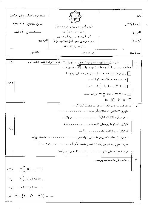 امتحان نوبت اول ریاضی هشتم دبیرستان های دوره اول متوسطه امام صادق (ع) اصفهان + پاسخنامه | دی 96
