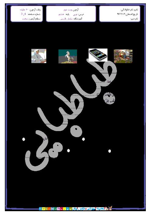آزمون نوبت دوم عربی هشتم دبیرستان سلمان فارسی مشهد | خرداد 96